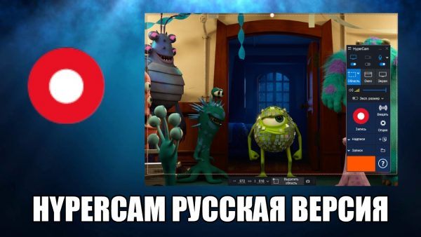 Обзор программы HyperCam на русском языке