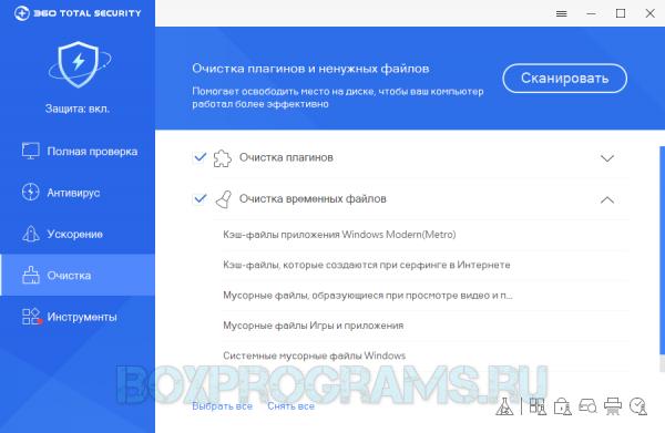 360 total security новая версия