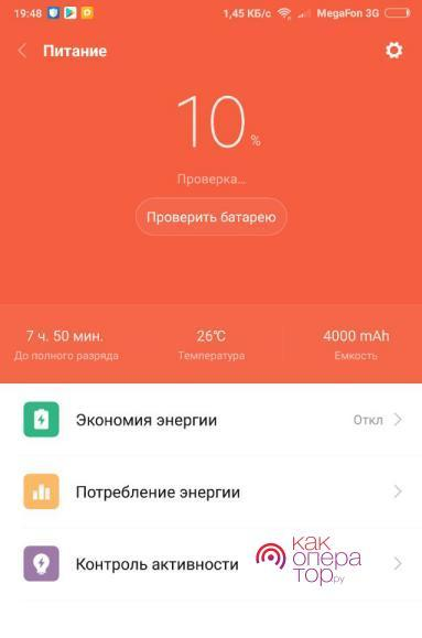 Как контролировать температуру, когда смартфон перегревается