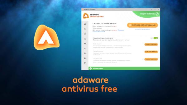 Обзор программы Ad-Aware Free Antivirus на русском языке