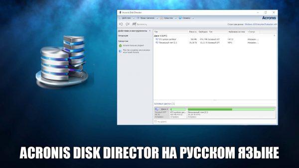 Обзор программы Acronis Disk Director на русском языке