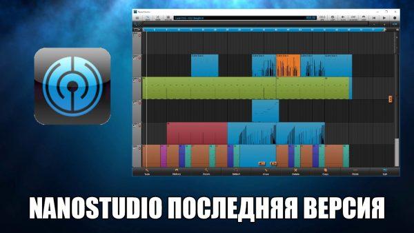 Обзор пррограммы NanoStudio на русском языке