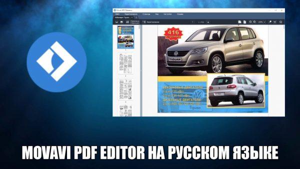 Обзор программы Movavi PDF Editor на русском языке