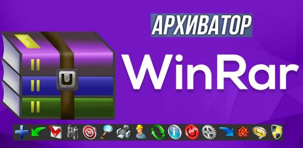 Обзор программы Winrar на русском языке