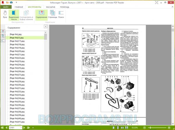 Hamster PDF Reader на русском языке