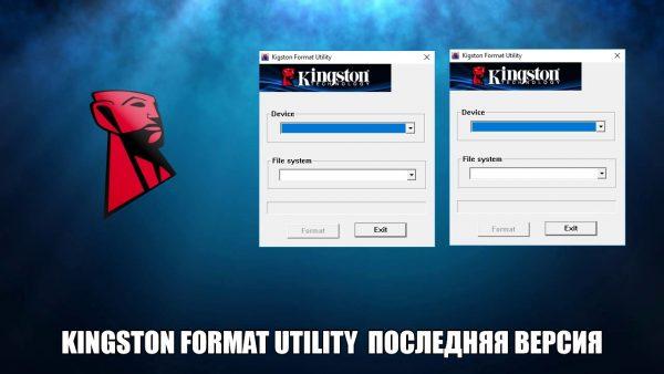 Обзор программы Kingston Format Utility на русском языке
