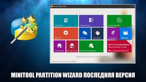 Обзор программы MiniTool Partition Wizard на русском языке