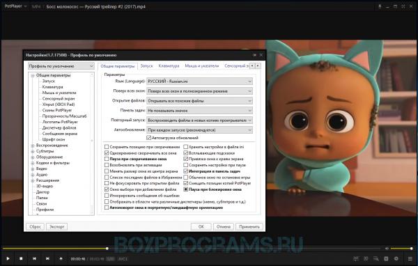 Daum PotPlayer на русском языке
