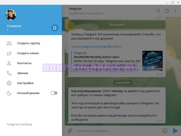 Телеграм на русском языке