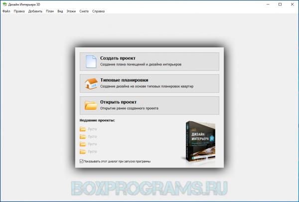 Дизайн Интерьера 3D для Windows