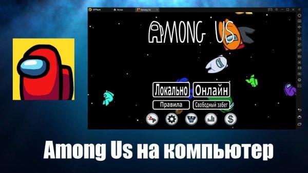 Обзор игры Among Us на русском языке