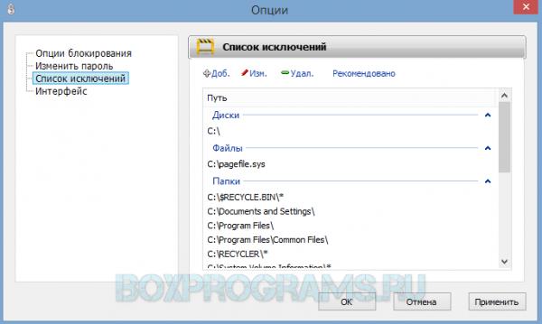 IObit Protected Folder на ПК