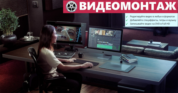 Обзор программы ВидеоМОНТАЖ на русском языке