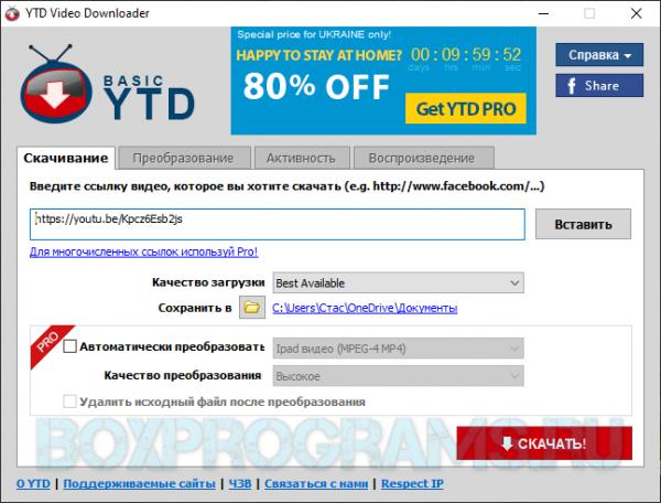 YouTube Downloader русская версия