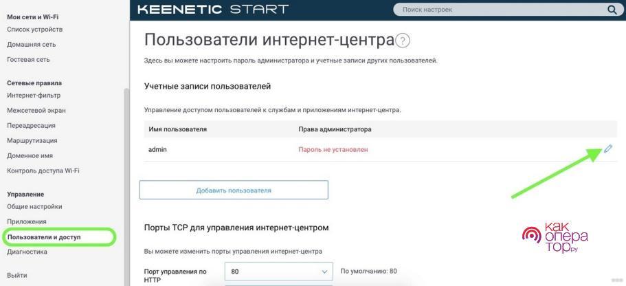 Смена пароля на Zyxel Keenetic Ultra1