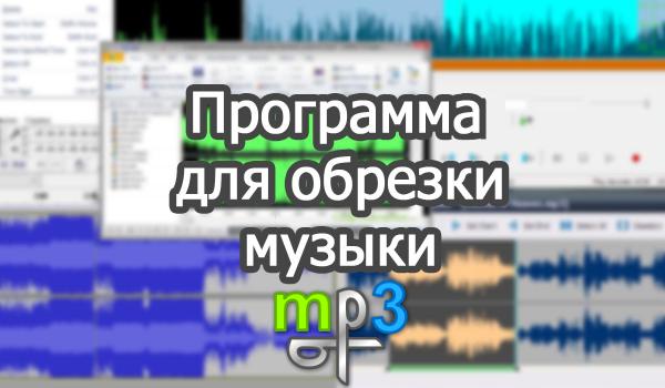 Обзор программы mp3DirectCut на русском языке