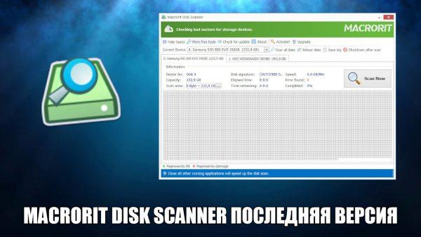 Обзор программы Macrorit Disk Scanner на русском языке