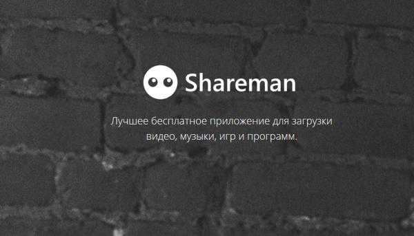 Обзор программы Shareman для компьютера на русском