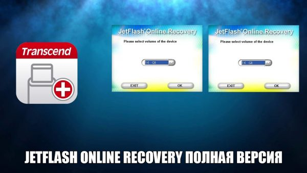 Обзор программы JetFlash Online Recovery на русскм языке