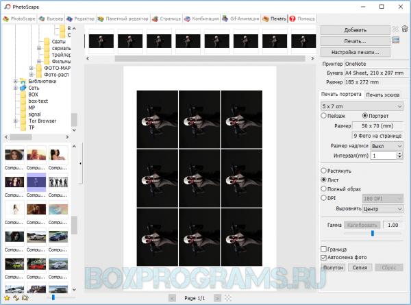 Photoscape новая версия