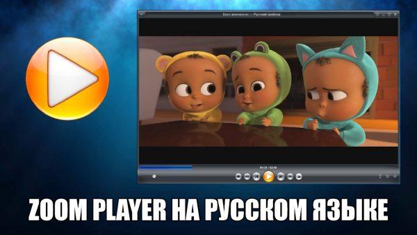 Обзор программы Zoom Player на русском языке