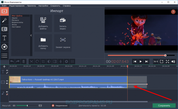 Movavi Video Editor обрезать видео