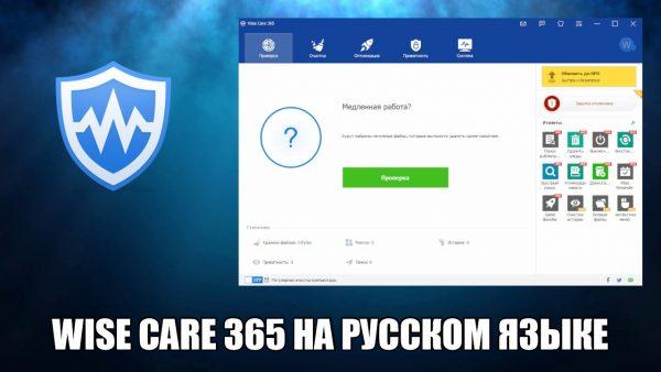 Обзор программы Wise Care 365 на русском языке