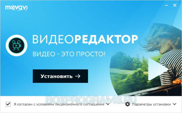 Установка Movavi Video Editor на русском языке