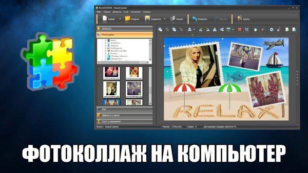 Обзор программы ФотоКОЛЛАЖ на русском языке