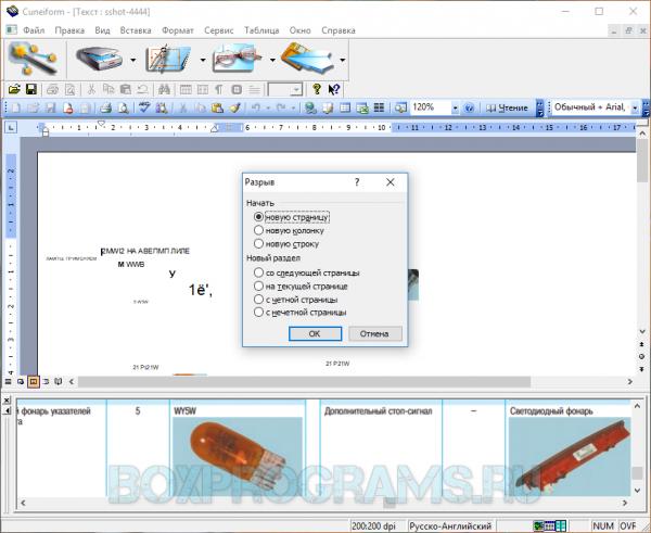 OCR CuneiForm для Windows