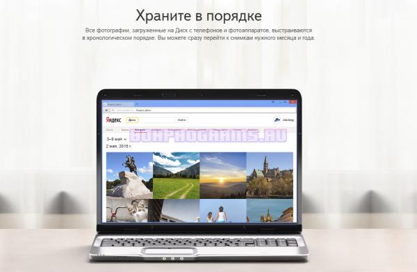 Порядок с фото в Яндекс Диске