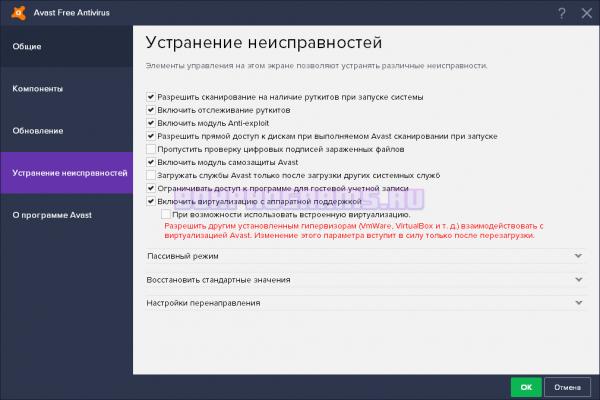 Avast Free Antivirus новая версия программы