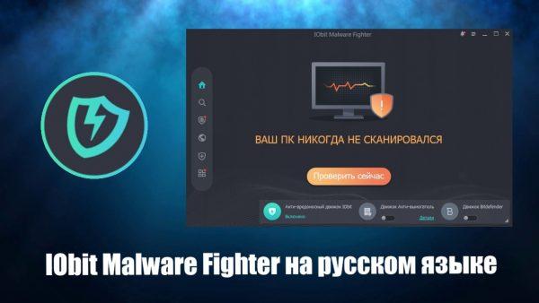 Обзор программы IObit Malware Fighter на русском языке