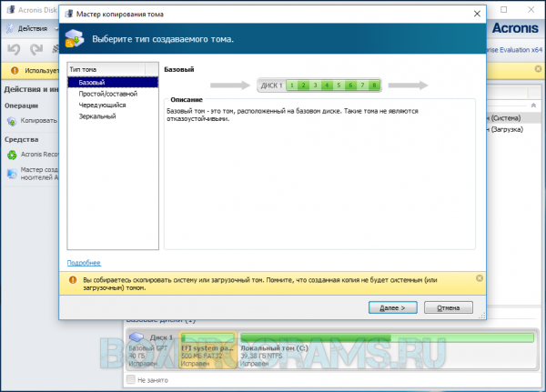 Acronis Disk Director на русском языке