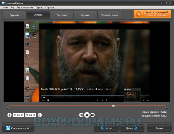 Экранная Камера для Windows 7, 8, 10, Xp, Vista
