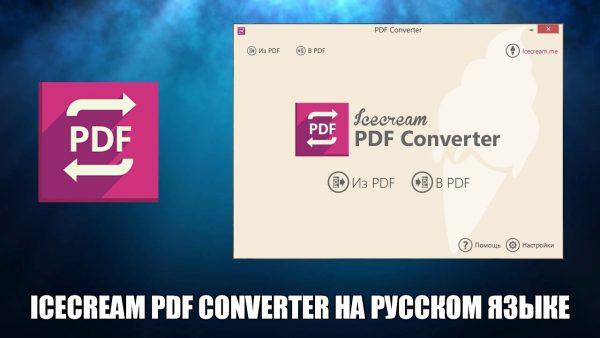 Обзор программы Icecream PDF Converter на русском языке