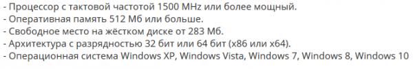 Системные требования программы Гимп на русском языке