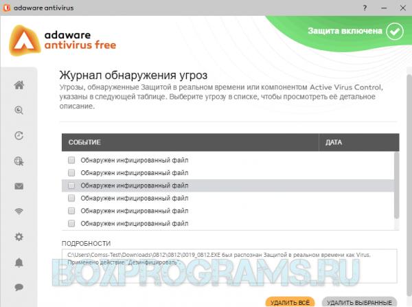 Ad-Aware Free Antivirus для Windows 10, 7, 8, Xp, Vista