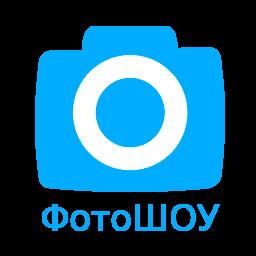 ФотоШОУ pro скачать бесплатно полную версию