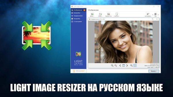 Обзор программы Light Image Resizer на русском языке