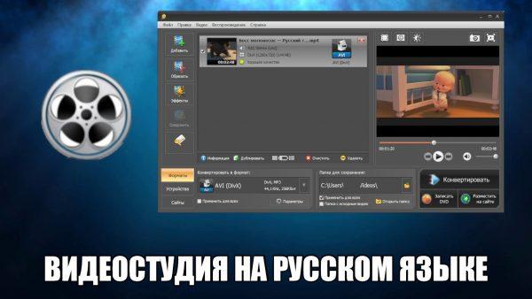 Обзор программы ВидеоСТУДИЯ на русском языке