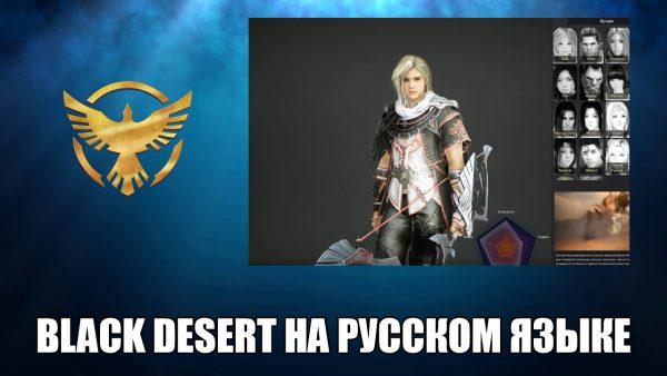 Обзор игры Black Desert на русском языке