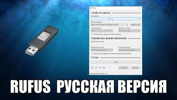 Обзор программы Rufus на русском языке