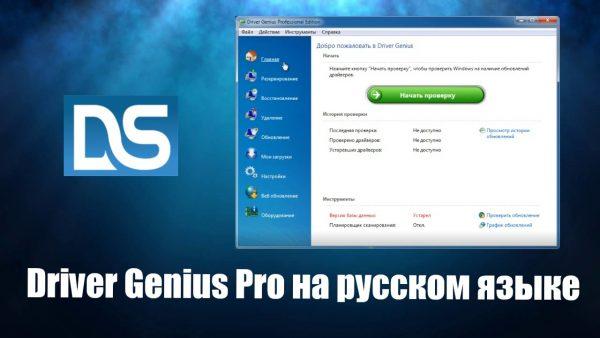 Обзор программы Driver Genius Pro на русском языке