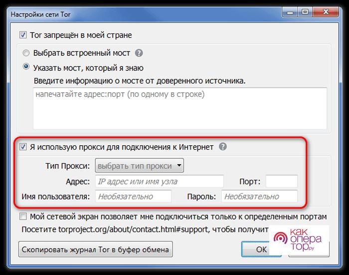 Обходим блокировку через Tor Browser