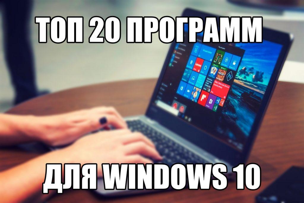 Самые популярные программы для Windows 10