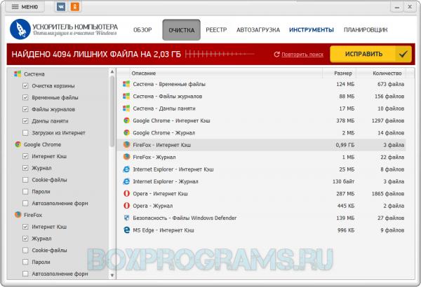 Ускоритель Компьютера на русском языке