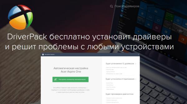 Обзор программы DriverPack Solution русская версия