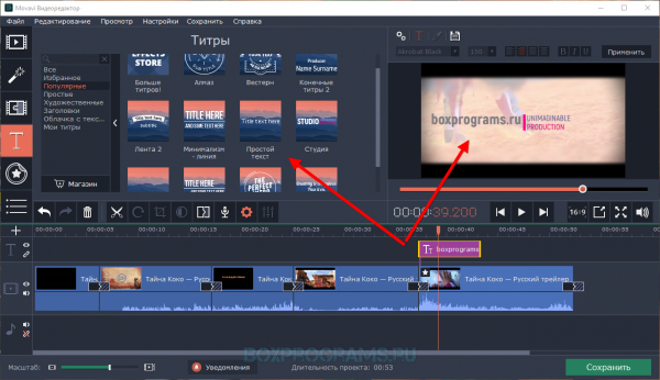 Movavi Video Editor как добавить титры
