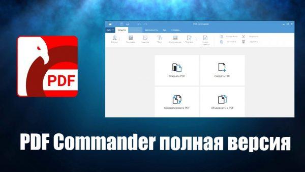 Обзор программы PDF Commander на русском языке
